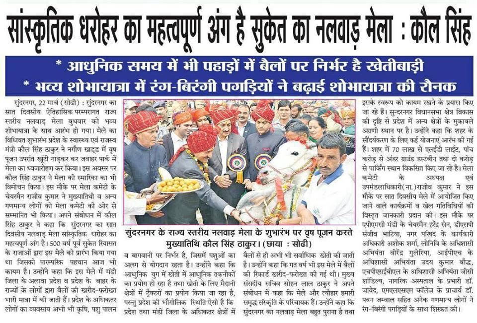 Welcome To State Level Nalwar & State Level Devta Mela!